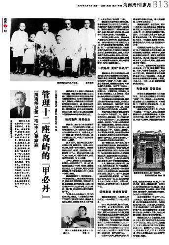 """管理十二座岛屿的""""甲必丹""""(组图)"""