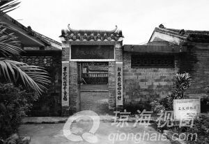 坐落于琼海市阳江镇益良村的王文明故居。