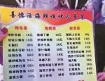 青岛天价大虾,38元一只,排档被罚9万 老板消失