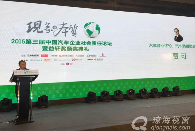 众泰汽车荣获第三届中国汽车企业社会责任益轩奖