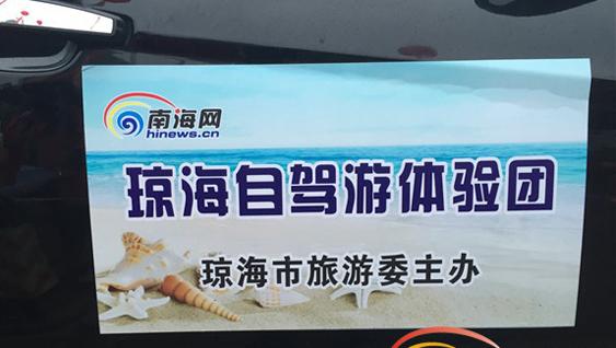 30余名网友受邀免费自驾游 在博鳌许下新年愿望