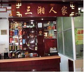 琼海三湘人家酒楼擅自营业被叫停 罚款3万元