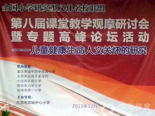 嘉积镇中心学校组织18名校长教导赴东莞观摩学习