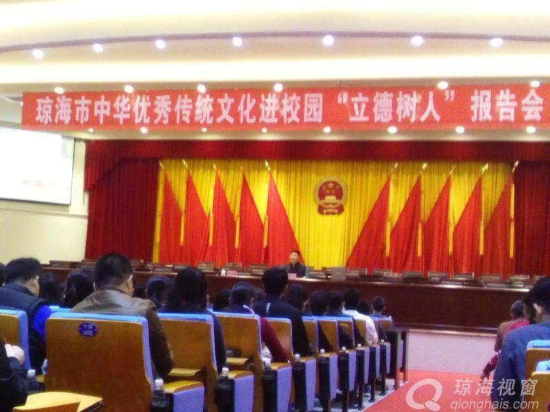 """琼海举办""""立德树人""""中华优秀传统文化进校园报告会"""