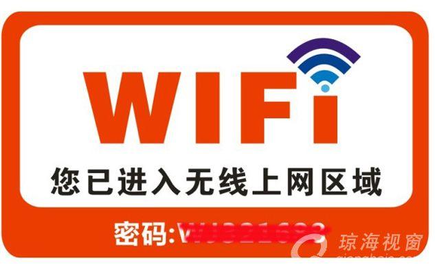 琼海2016春节前实现80%重点公共场所WiFi覆盖
