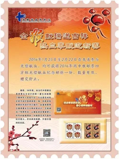 """好消息!新春海南献血可获赠""""丙申猴年邮票""""哦!"""