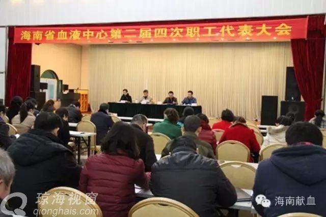 海南省血液中心第二届四次职工代表大会顺利召开