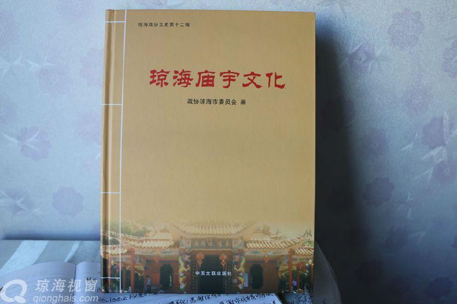 琼海庙宇文化:琼海政协文史第十二辑出版发行