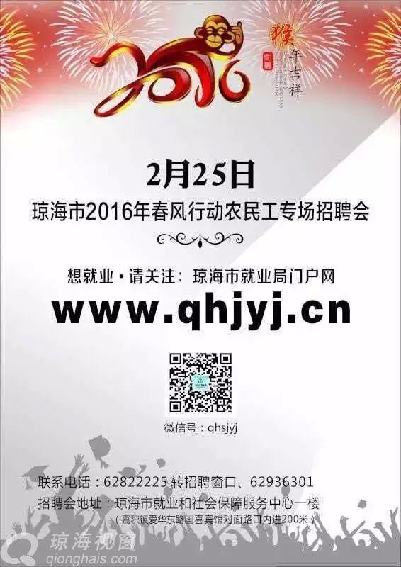琼海招聘:2016年春风行动农民工专场招聘会2月25日举行