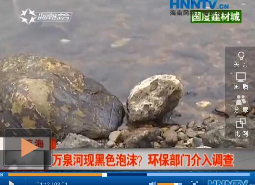 琼海:万泉河现黑色泡沫? 环保部门介入调查