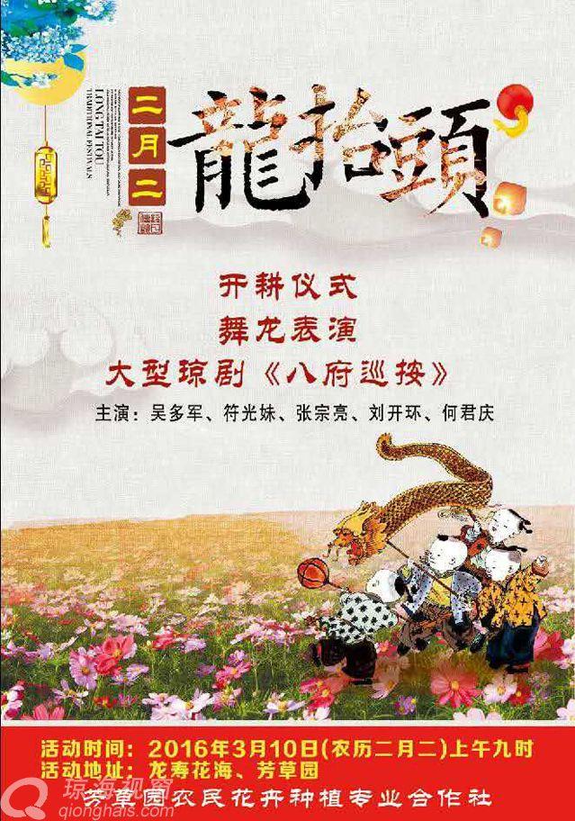 """二月二龙抬头,琼海农民将举行""""开耕仪式""""等活动庆丰收"""