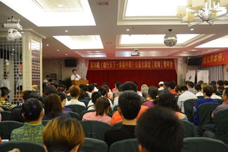 4月23日,《德行天下·幸福中华》公益大讲堂我市开讲