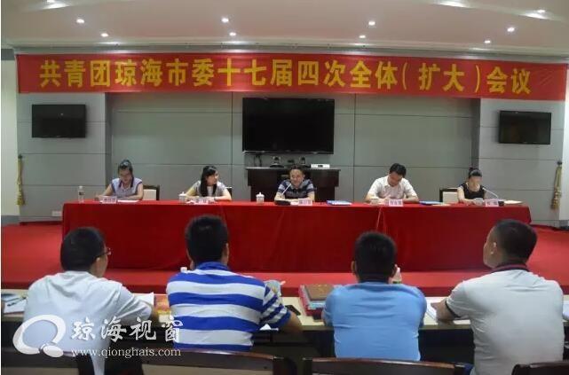 共青团琼海市委召开十七届四次全体扩大会议