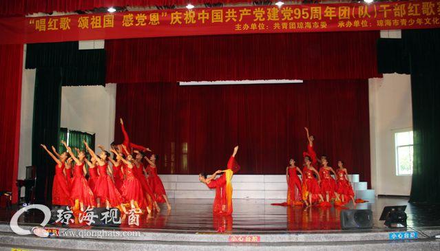 """琼海""""唱红歌""""团(队)干部红歌赛庆建党95周年"""