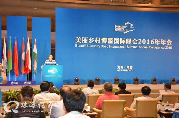 美丽乡村博鳌国际峰会2016年年会举行