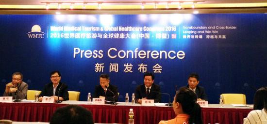2016世界医疗旅游与全球健康大会在琼海博鳌举行