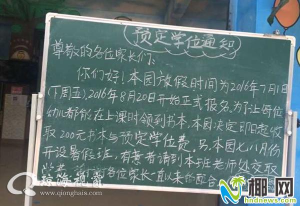 无证违规办园 琼海上埇童心双语幼儿园被投诉