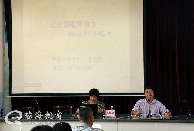 琼海长坡中学开展2016年暑假班主任培训工作