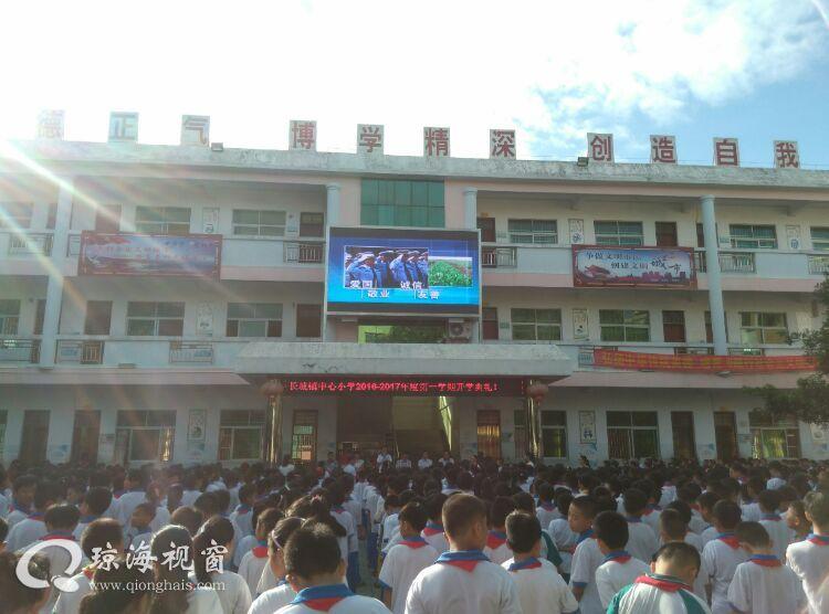 琼海长坡镇中心小学2016年度秋季开学典礼·点亮金秋