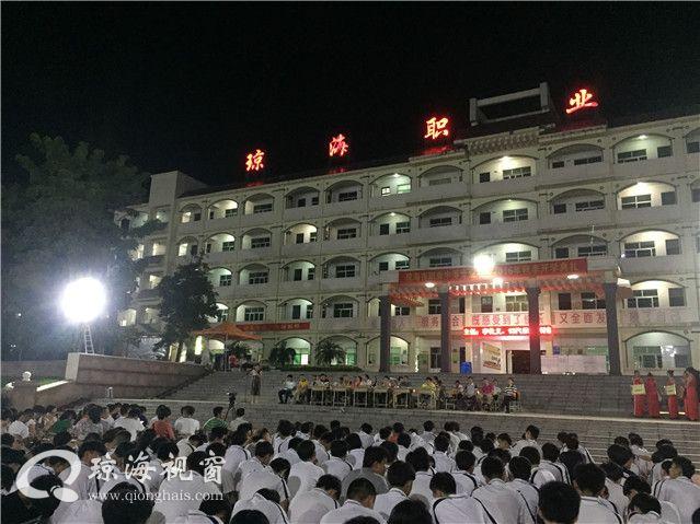 金秋送爽 桃李飘香——琼海职专隆重举行开学典礼