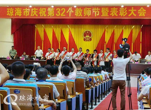 琼海:庆祝第32个教师节暨表彰大会
