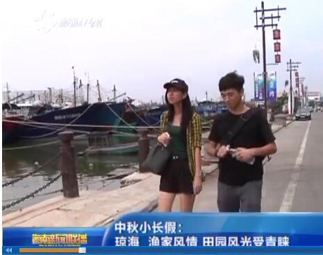 中秋小长假:琼海 渔家风情 田园风光受青睐