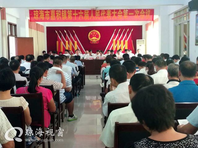 嘉积镇召开第十六届人民代表大会,冯琼当选镇长,李曼当选人大主席
