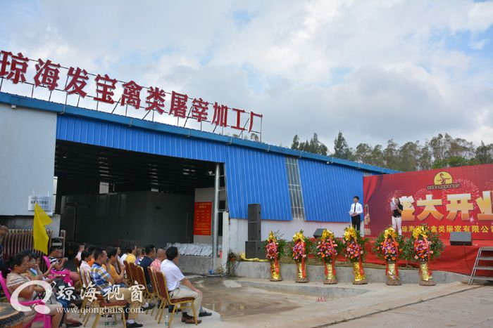 琼海发宝禽类屠宰加工厂开业 保障市民游客吃上安全放心的禽类产品