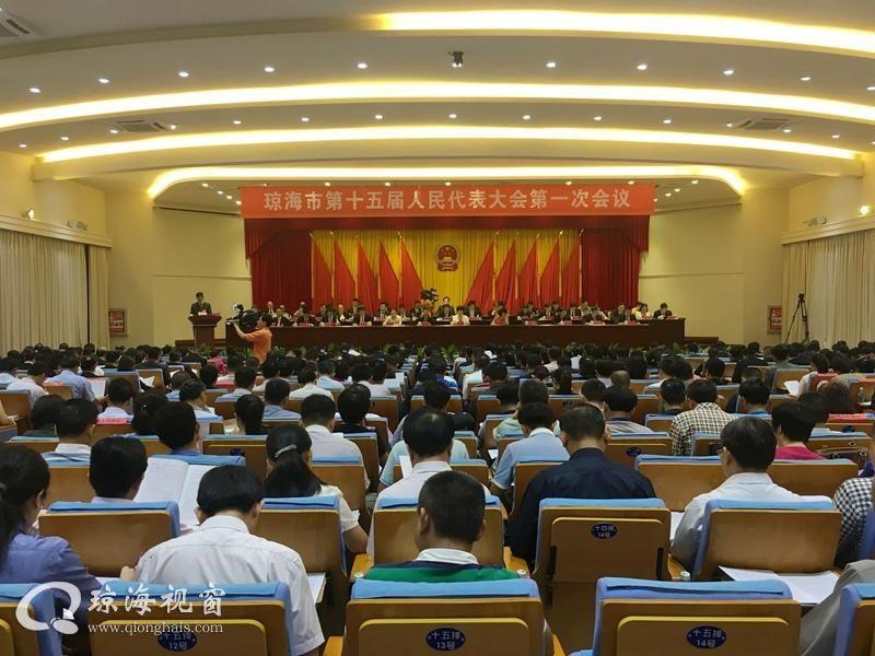 琼海市召开十五届人民代表大会第一次会议  邓玉妹当选人大主任 符平当选市长