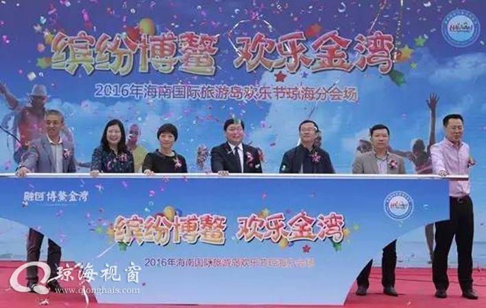 2016年海南国际旅游岛欢乐节琼海分会场盛大开幕