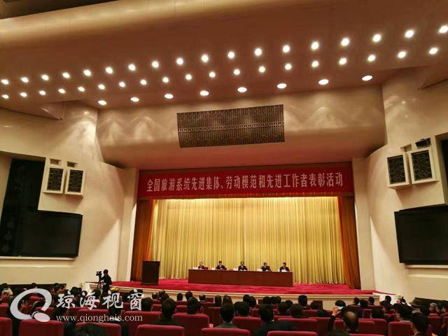 """琼海市旅游委获得""""全国旅游系统先进集体""""荣誉称号"""