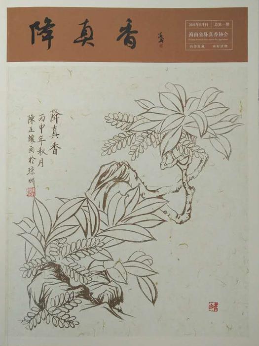 海南省降真香协会主办《降真香》创刊号正式问世