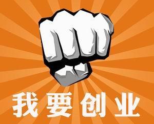 海南:琼海市、澄迈县入选国家级农民工返乡创业试点单位