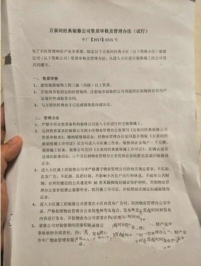 琼海万泉河经典小区限制业主自主装修 回应:将约谈物业