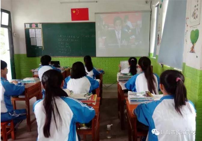 琼海长江学校师生观看省第七次党代会会议精神