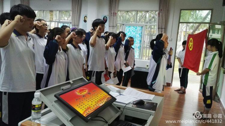 琼海朝阳中学开展新团员入团仪式
