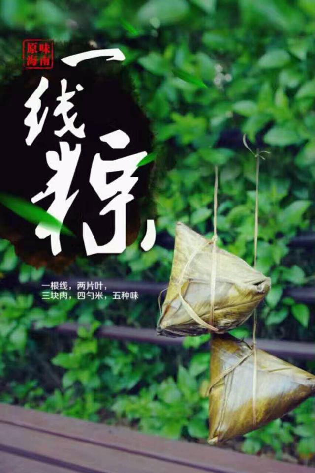 """今年琼海人吃什么粽? """"一线粽""""多口味7.8元一粽难求"""