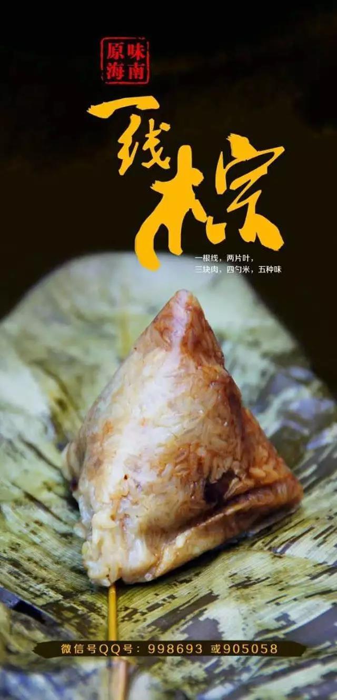 """雅芝萃食品坊的 """"一线粽"""" 特惠酬宾 值得拥有"""