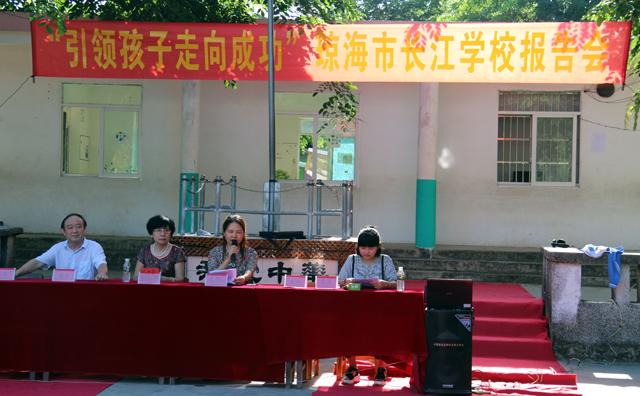 琼海长江学校启动好家风之优化计划