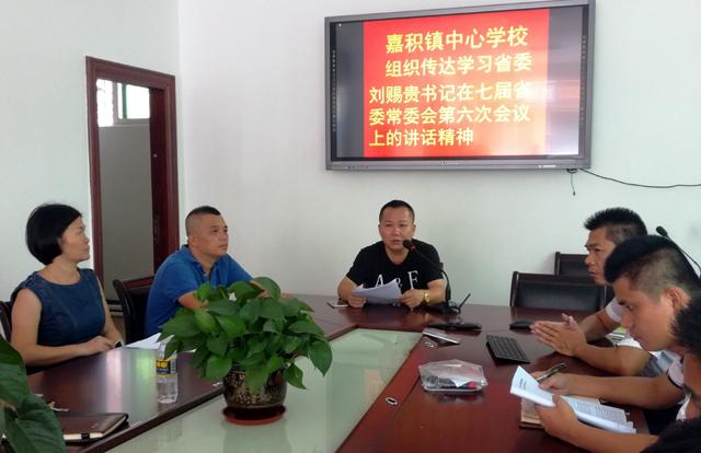 嘉积镇中心学校组织学习刘赐贵书记重要讲话精神