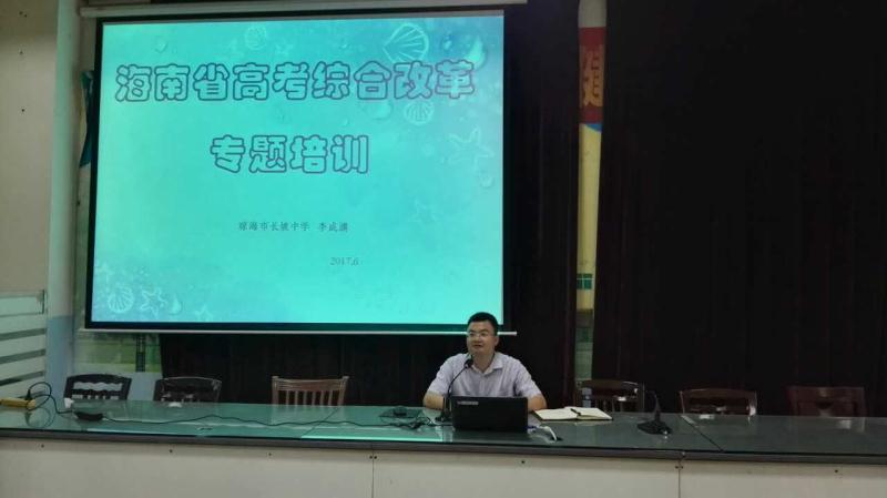 琼海长坡中学举行海南省高考综合改革专题培训会