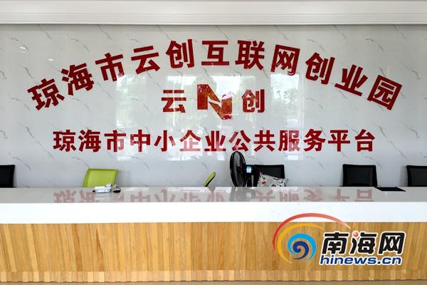海南省中小企业服务中心举办活动 助力琼海市中小企业发展