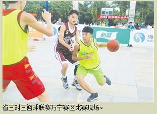 海南全民健身运动会三对三篮球联赛琼海万宁赛区收官