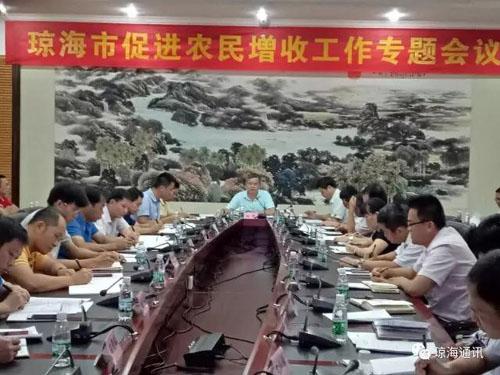 琼海市召开促进农民增收专题工作会议