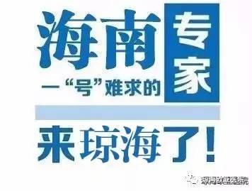 喜讯!海医二附院疼痛科主任医师刘铁汉教授9月2日坐诊琼海欧亚医院