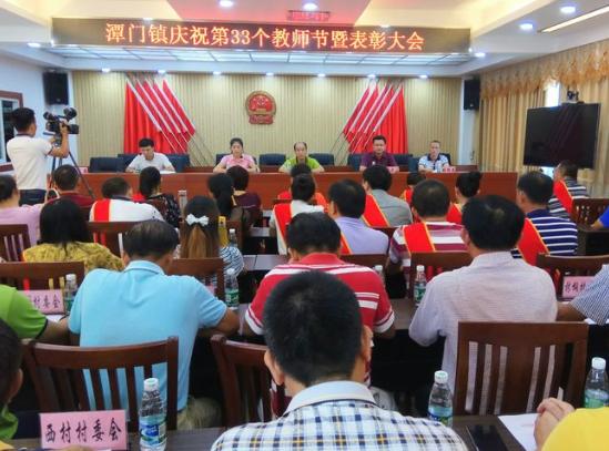 潭门镇隆重举行庆祝第33个教师节暨表彰大会