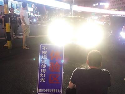 <a href='http://www.qionghais.com/html/redian/20170919-40991.html' target='_blank'>全省严查滥用远光灯行为 海口三亚琼...</a>