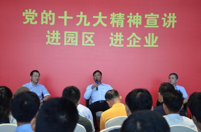 党的十九大精神省委专家宣讲团成员到博鳌乐城国际医疗旅游先行区宣讲