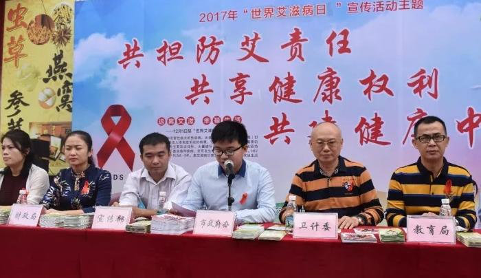 2017年琼海市开展世界艾滋病日宣传活动