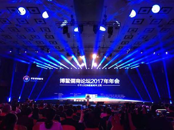 博鳌儒商论坛2017年年会开幕 海内外1800多位企业家出席